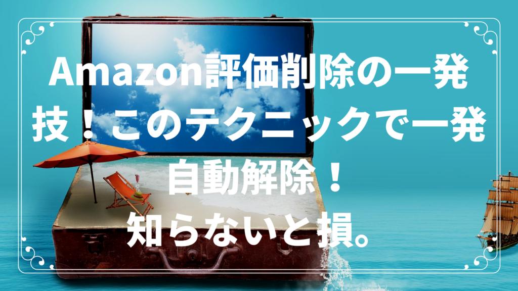 保護中: Amazon評価削除の一発技!このテクニックで一発自動解除!知らなければ損!