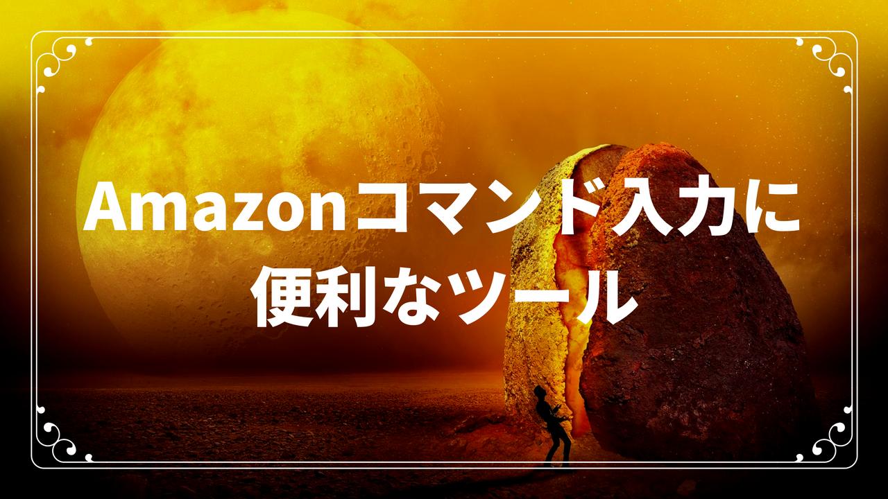 Amazonコマンド入力に便利なツール