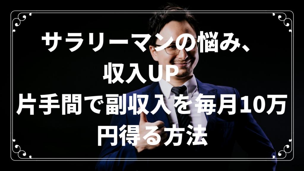 サラリーマンの悩み、収入UP 片手間で副収入を毎月10万円得る方法