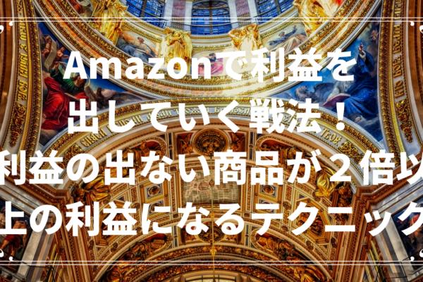 保護中: Amazonで利益を出していく戦法!利益の出ない商品が2倍以上の利益になるテクニック
