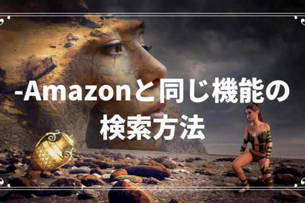 -Amazonと同じ機能の検索方法
