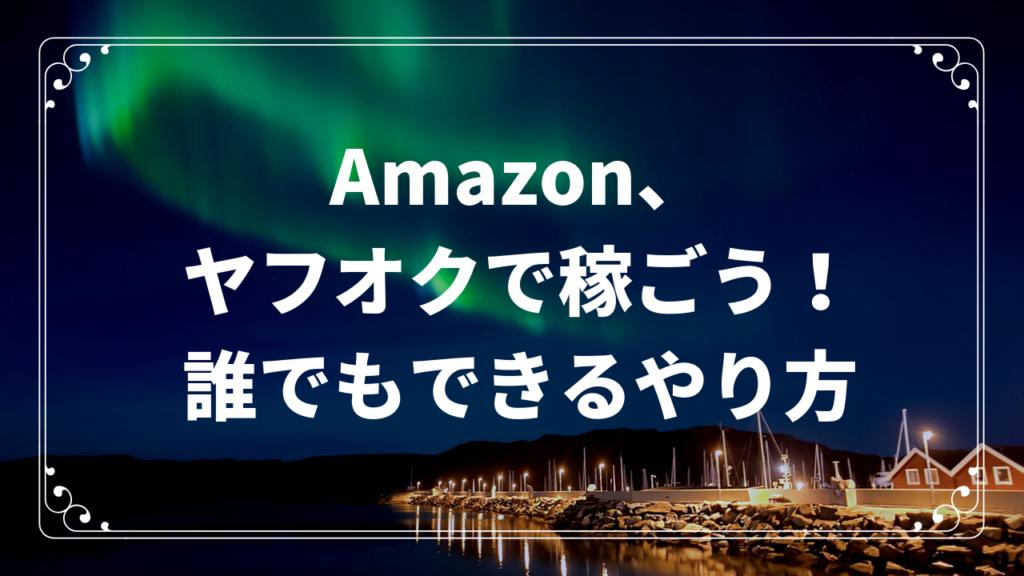 Amazon、ヤフオクで稼ごう!誰でもできるやり方