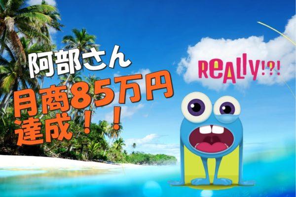 阿部さん 3か月後に月収85万円おめでとうございます!