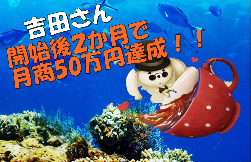 吉田さん、開始2か月で月商50万円突破、おめでとうございます!!
