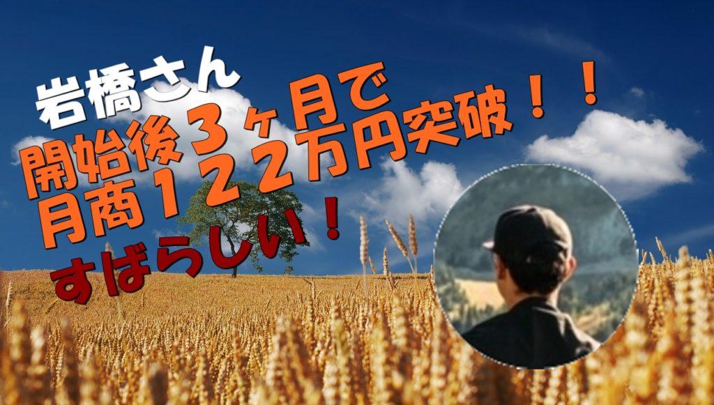岩橋さん、開始3ヶ月目で月商120万円おめでとうございます!
