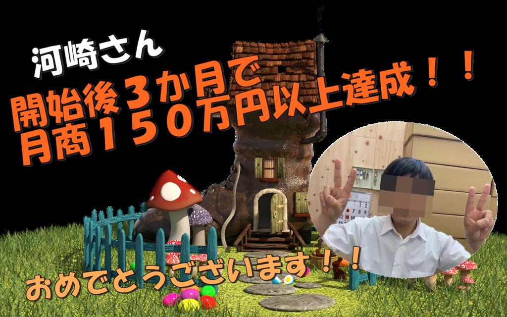 河崎さんコンサル開始後3か月で月商150万円以上達成、おめでとうございます!