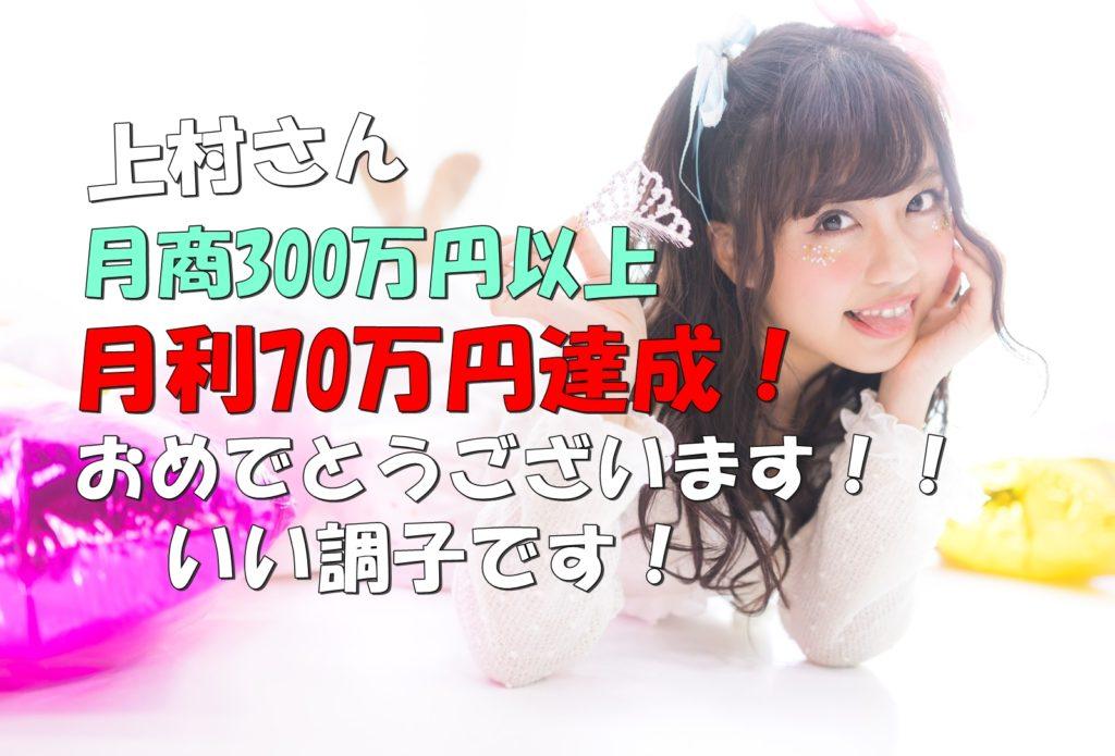 上村さん、コンサル開始後、月商300万越え、おめでとうございます!