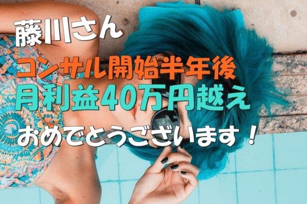 藤川さん、コンサル後半年で利益40万円越え、おめでとうございます!