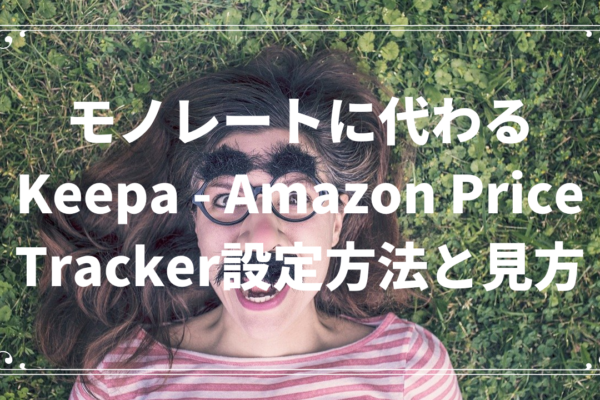 Keepa – Amazon Price Tracker登録設定方法と使い方