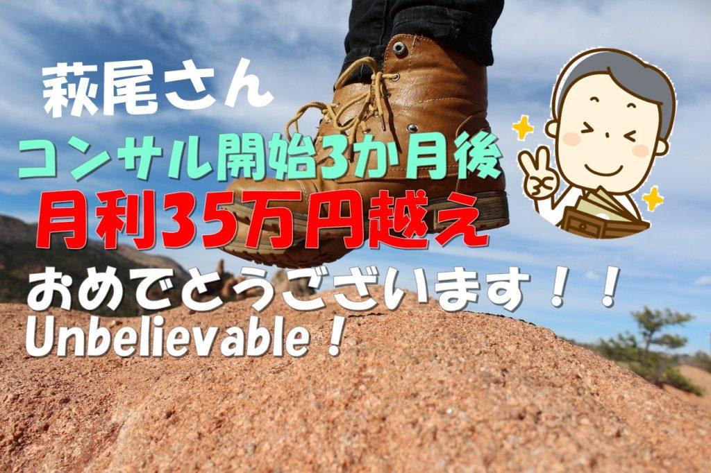 萩尾さん、コンサル開始後3か月で月利35万円以上越え、おめでとうございます!!