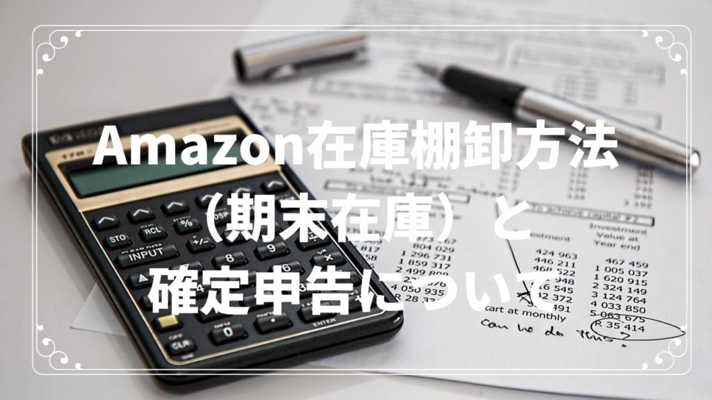 Amazon在庫棚卸(期末在庫)方法と確定申告について