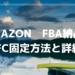 Amazon FBA納品先FC固定方法と詳細