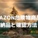 Amazon危険物商品 納品と確認方法
